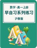 高中数学 沪教版 高中一年级 第一学期 早自习系列练习(含答案)