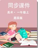 小学美术 湘美版 一年级上册 同步课件