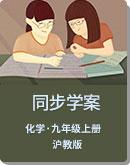 初中化学 沪教版(全国) 九年级上册 同步学案