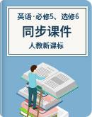 2020-2021学年 人教版新课标 英语 高二上 必修5、选修6 同步课件