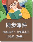 初中信息技术 川教版(2019) 七年级上册 同步课件