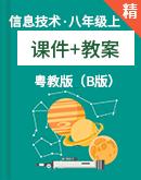 2020年粤教版(B版)信息技术八年级上课件+教案