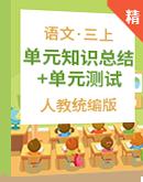 统编版秋季语文三年级上册 单元知识总结+同步单元测试卷+期中期末试卷含答案