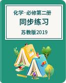 蘇教版(2019)化學 必修第二冊 同步練習(含解析)