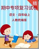 人教统编版语文四年级上册 期中专项复习测试卷含答案