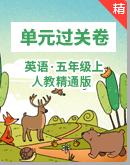 人教精通版(三年級起點)五年級上冊英語單元主題過關卷( (含答案及聽力音頻,書面材料)