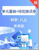 浙教版科学八年级上传单元基础+培优测试卷