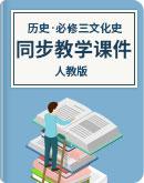 高中歷史 人教版 必修三文化史 同步教學課件