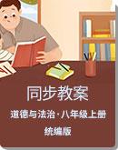 2020年秋 统编版 道德与法治 八年级上册 同步教案