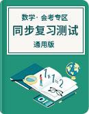 高中數學 會考(學業水平測試)專區 同步復習測試