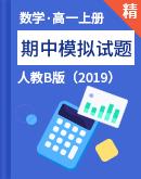 【2020-2021学年度】人教B版(2019)数学高一 期中模拟试题(含解析)