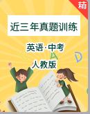 【备考2021】2020年中考英语试题解析及近三年真题训练