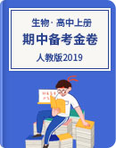(新教材)2020-2021學年 人教版2019 高中生物 各年級上冊 期中備考金卷