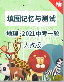 【2021中考一轮】人教版(新课标)地理填图记忆与测试