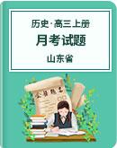 2020—2021學年  山東省 歷史 各地高三上冊 月考試題
