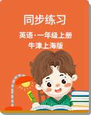 小学英语 牛津上海版 一年级上册 同步练习(含答案)