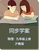 滬教版(上海) 物理 九年級上冊 同步學案(有答案)