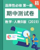 【 2020-2021学年】人教B版(2019)数学 高二上学期 期中测试卷