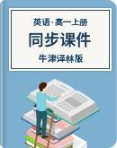 高中英语 牛津译林版 高一上册模块1、2 同步课件