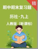 浙江省历史与社会九年级上册期中期末复习题