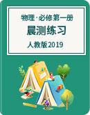 吉林省長春市 第八中學 人教版2019 高一物理 必修第一冊 晨測練習含答案