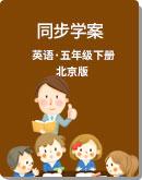 小学英语 北京版 五年级下册 同步学案