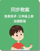 浙攝影版(2020)信息技術 三年級上冊 同步教案