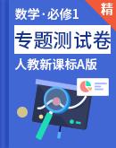 【2020-2021年】人教A版高中数学必修一 专题测试卷(学生版+教师版)