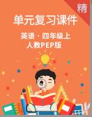 【期末复习】人教PEP版英语四年级上册单元复习课件