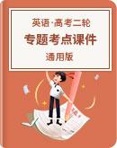 通用版2021 高考英語二輪復習 專題考點課件