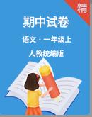 【2020統編版秋季】語文一年級上冊 期中試卷合集含答案