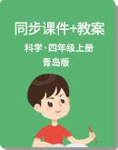 青岛版(五四制2017秋)科学 四年级上册 同步课件+教案