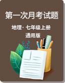 2020~2021学年 全国各地七年级地理第一学期 第一次月考试题
