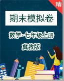2020-2021学年冀教版数学七年级上册 期末模拟测试卷