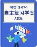 高中物理 人教版 选修3-5 自主复习学案  Word版含解析