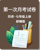 2020年秋 部编版初中历史 七年级上册 第一次月考试卷
