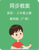 小学英语 教科版(广州) 三年级上册 同步教案