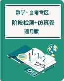 高中數學 會考(學業水平測試)專區 階段達標檢測+仿真模擬卷