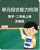 苏教版 二年级上册 数学 单元综合能力检测(含答案)