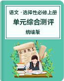 高中语文 人教统编版 选择性必修上册 单元综合测评