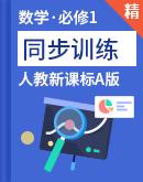 人教新课标A版数学必修1 同步训练(含解析)