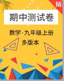 【期中备考】2020-2021学年度初中数学九年级上 期中测试卷(多版本)