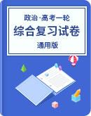 高中政治 新高考一轮复习 单元检测+高考冲刺卷+题型专项练+必备知识速记(Word版)