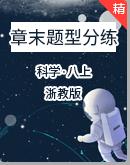 浙教版科学八年级上册章节题型分练