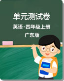 小學英語 廣東版(開心英語) 四年級上冊 單元測試卷(含答案解析)