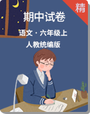 【2020統編版秋季】語文六年級上冊 期中試卷合集含答案