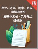 統編版道德與法治九年級上冊單元、月考、期中、期末檢測卷
