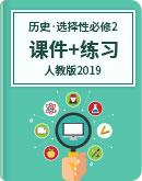 人教版(2019)高中歷史 選擇性必修2 課件+練習