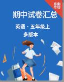 2020-2021学年五年级上册英语期中测试卷汇总(多版本)