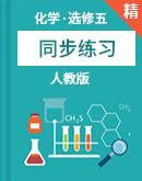 人教版高中化學選修五同步練習